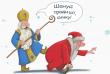 Діда Мороза відправляють на пенсію: в Україні запропонували новий символ Нового року