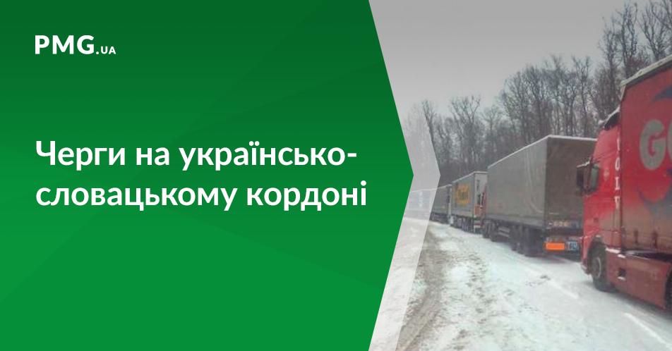 На українсько-словацькому кордоні простяглись великі черги