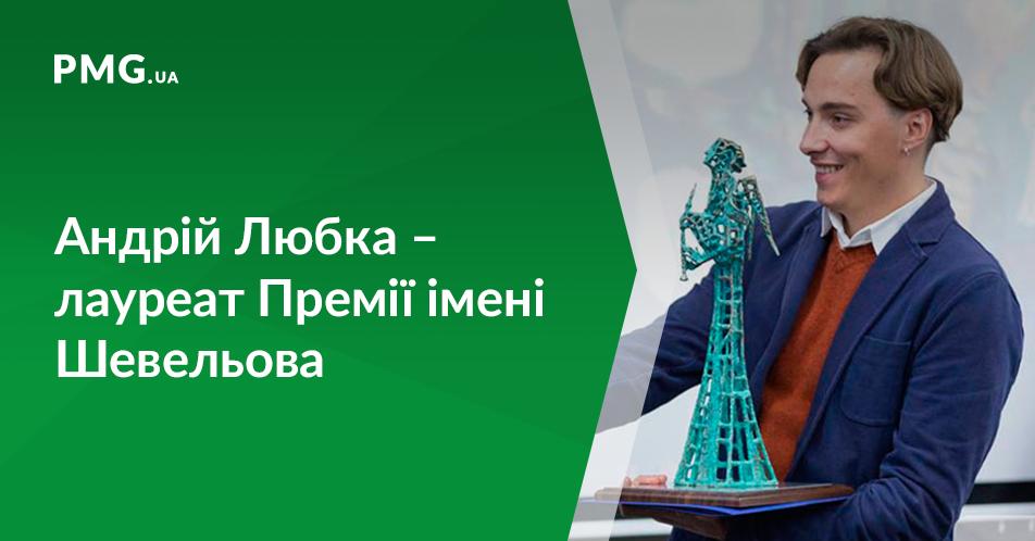 Закарпатець Андрій Любка став лауреатом щорічної літературної премії