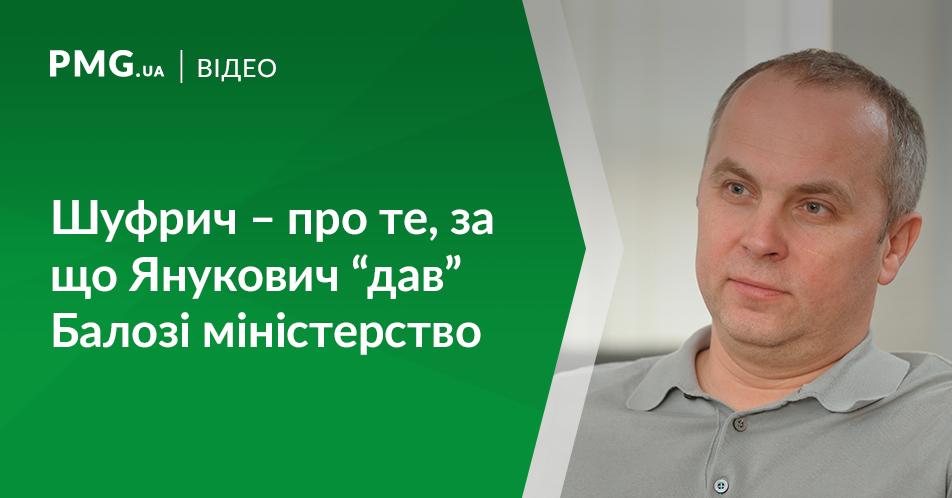 """Нестор Шуфрич розповів, як Віктор Янукович його """"розміняв"""" на Балогу"""