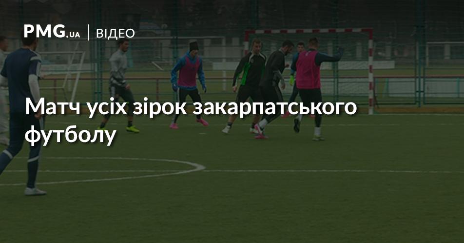 У Мукачеві відбувся товариський матч за участі усіх зірок закарпатського футболу
