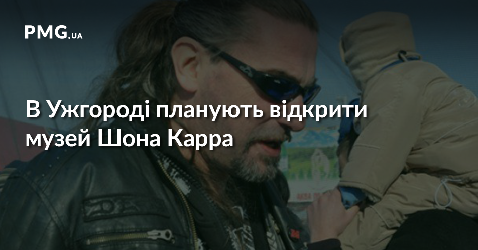 На Закарпатті планують відкрити музей колишнього зятя Юлії Тимошенко