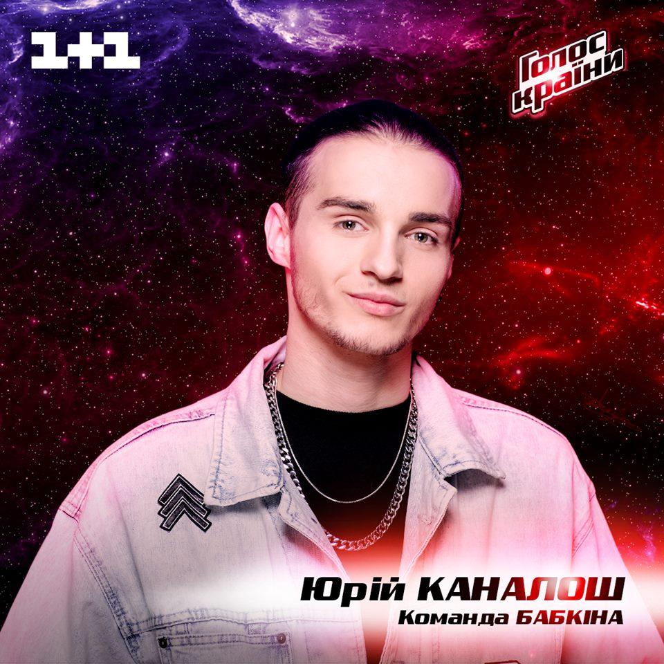 "Закарпатець Юрій Каналош пройшов у наступний етап ""Голосу країни"""