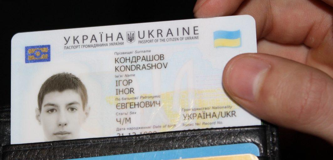 Суд заборонив українцям відмовлятися від ID-карток через релігійні переконання