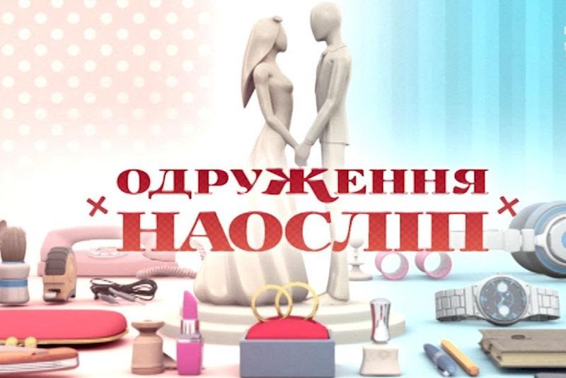 """Закарпатка бере участь у проекті """"Одруження наосліп"""""""