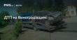 На Виноградівщині молодики викрали автомобіль Audi 80 та розбили його
