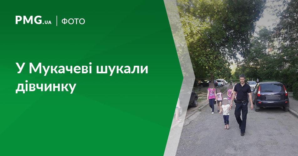 У Мукачеві загубилась маленька дівчинка