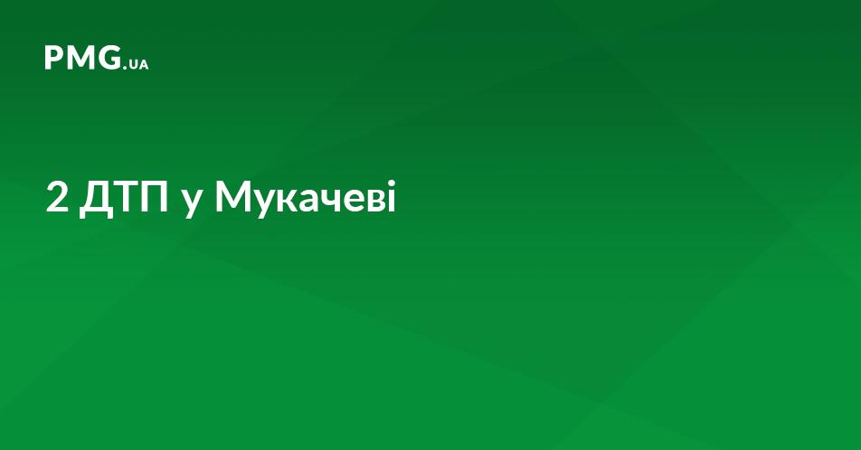 У Мукачеві протягом доби стались дві ДТП