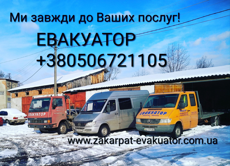 Послуги евакуатора Україна-Європа. Цілодобово, без вихідних