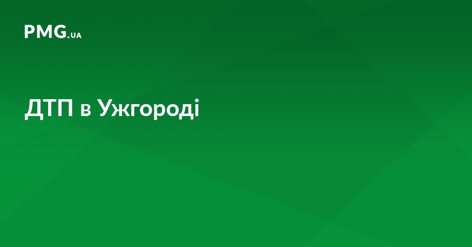 На вулиці Минайській в Ужгороді сталась ДТП