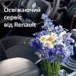 Про кондиціонер подбає Renault