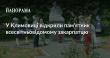 У Климовиці відкрили пам'ятник всесвітньовідомому закарпатцю