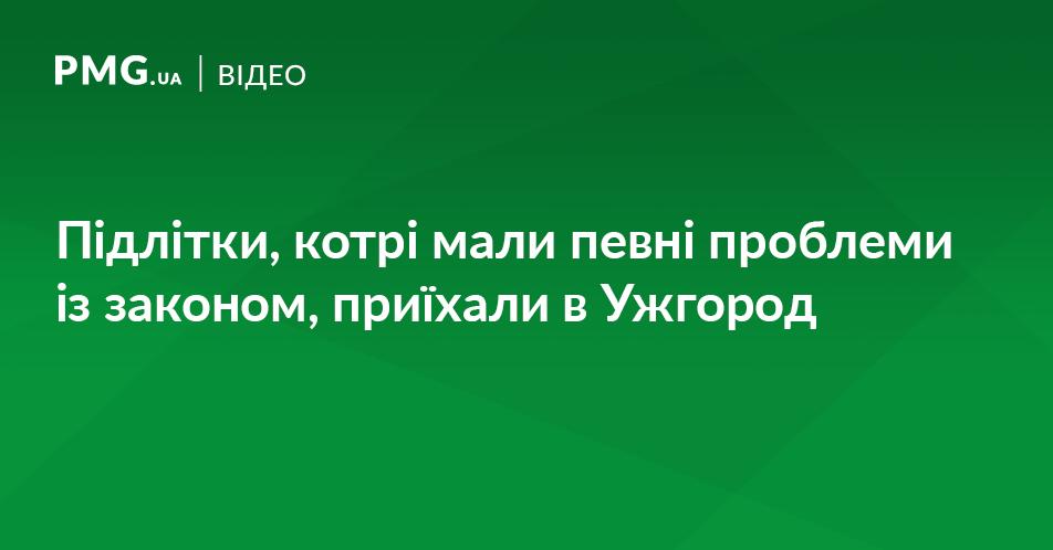 Луганські підлітки із зони ризику приїхали в Ужгород