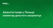 Нардеп від Закарпаття розповів деталі аварії літака у Польщі і прокоментував роботу українського консула