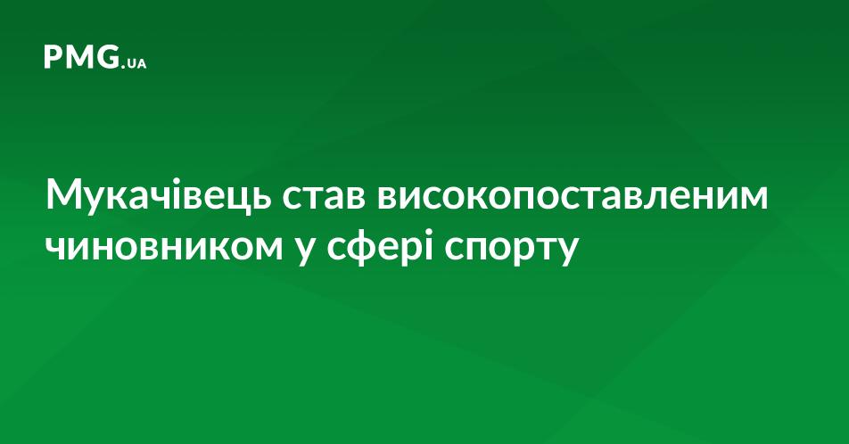 Мукачівця обрали віце-президентом однієї зі спортивних Федерацій