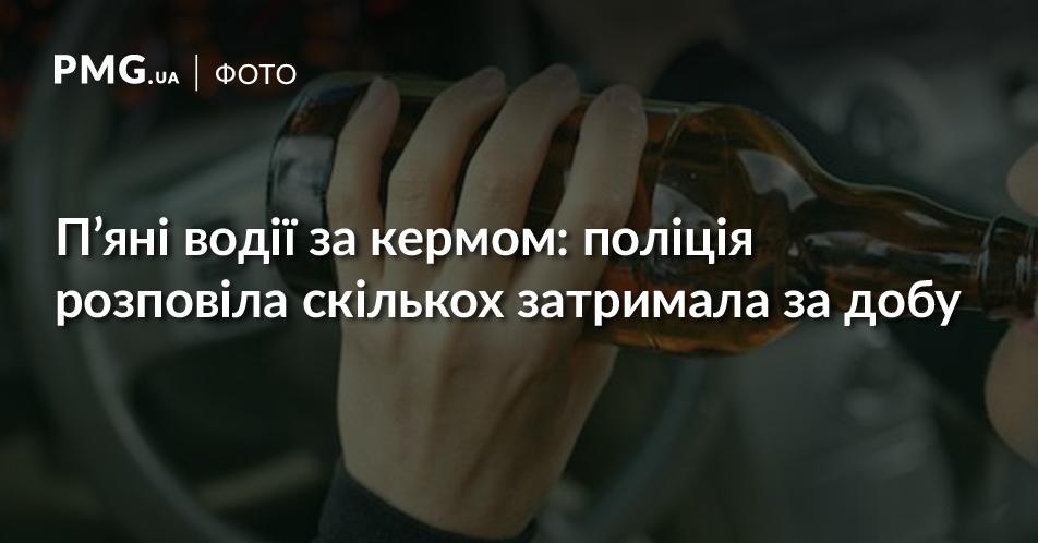 Поліція розповіла, скільки п'яних водіїв затримала за минулу добу