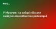 У Мукачеві на хабарі впіймали завідуючого травматологічним кабінетом районної лікарні