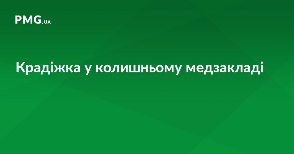 В Ужгороді група юнаків скоїла крадіжку у приміщенні колишнього медзакладу