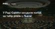 У Раді Європи засудили напад на ромів у Львові