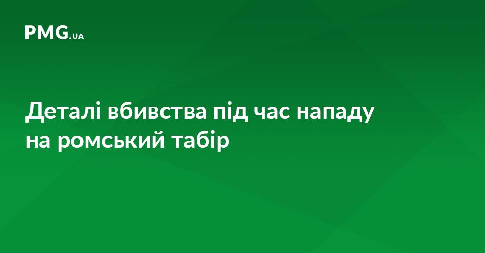 Ромський активіст розповів, як у Львові під час нападу жорстоко вбили рома з Мукачівщини