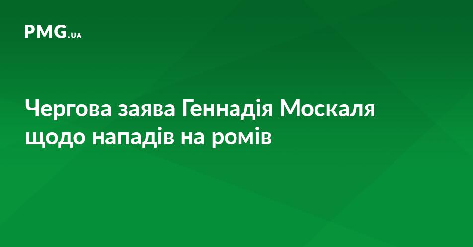Москаль заявив, що усі напади на ромів мають бути об'єднані в одне провадження