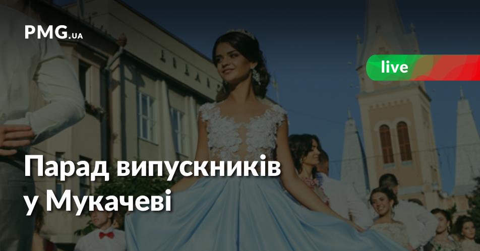 У Мукачеві розпочався парад випускників - 2018