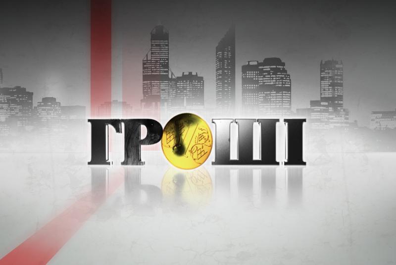 """У програмі """"Гроші"""" розповіли про скандал, який виник в Ужгороді"""