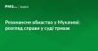 У Мукачеві відбулось судове слухання у справі жорстокого вбивства Михайла Глеби