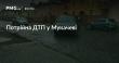 У Мукачеві сталась ДТП: зіткнулись три іномарки Skoda