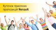 Куточок приємних пропозицій Renault
