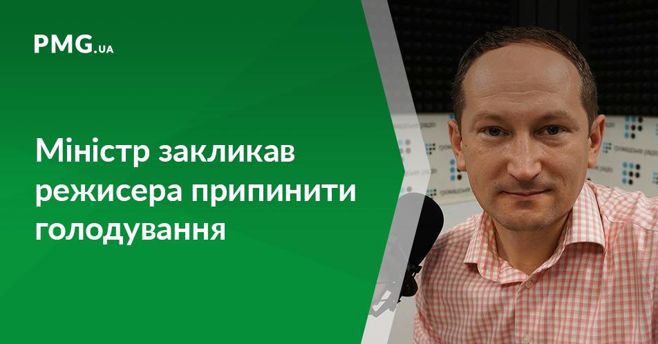 Глава МЗС України Клімкін закликав закарпатського режисера припинити голодування