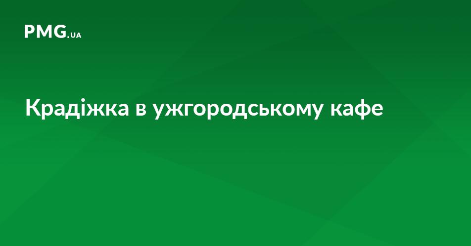 В Ужгороді зловмисник обікрав кафе