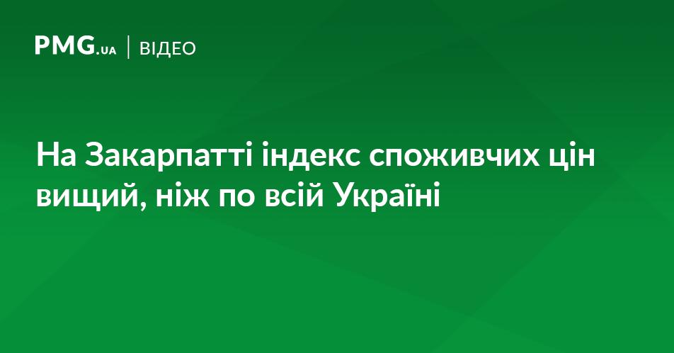 Неприємна статистика: на Закарпатті індекс споживчих цін значно вищий, ніж по всій Україні