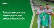 Мукачівець Юрій Габовда змінив футбольний клуб в Угорщині
