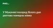 Загадкова смерть: у Мукачеві в салоні автобусу померла жінка