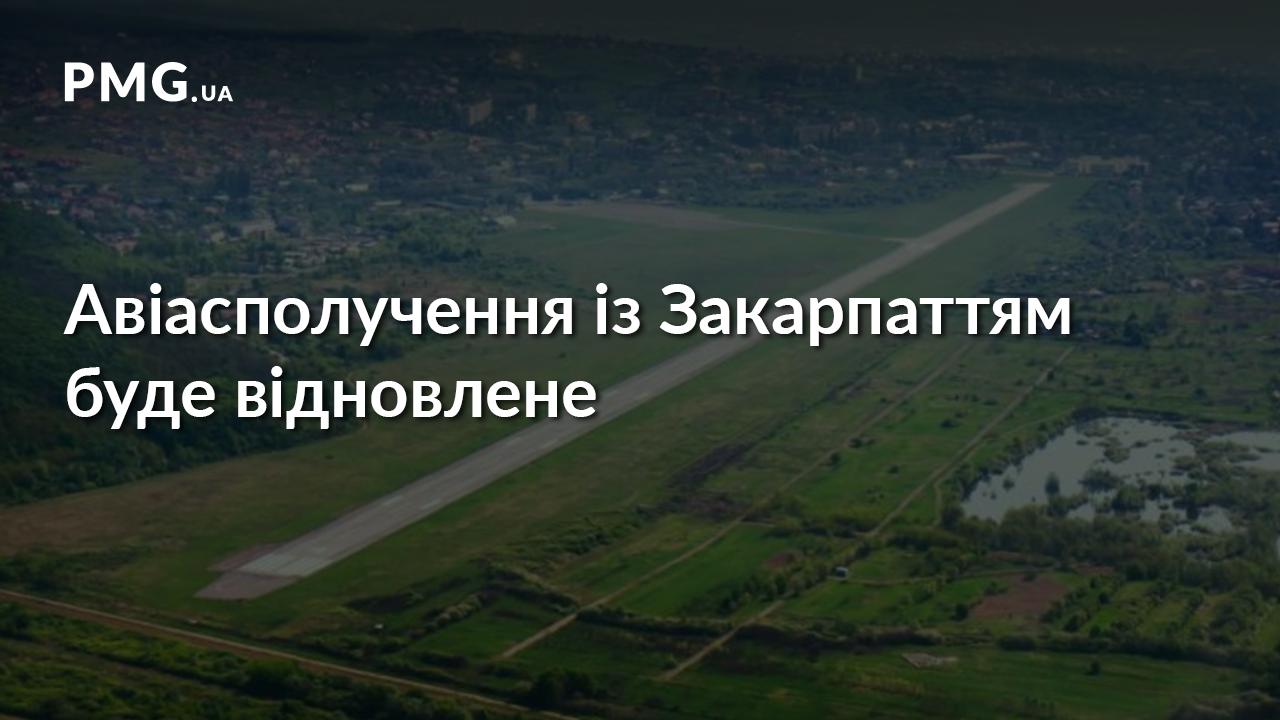 """У Страсбурзі підписано угоду між """"Украерорухом"""" і EASA щодо аудиту аеропорту """"Ужгород"""""""