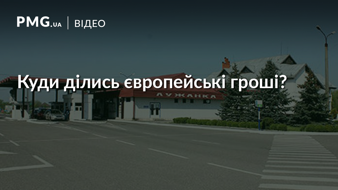 """КПП """"Лужанка"""" і """"Ужгород"""": куди поділись гроші на ремонт, виділені Євросоюзом?"""