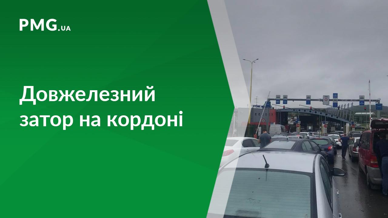 """На КПП """"Ужгород"""" водії стоять в чергах по чотири години"""