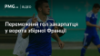 Закарпатець у складі збірної України забив переможний гол у ворота французів