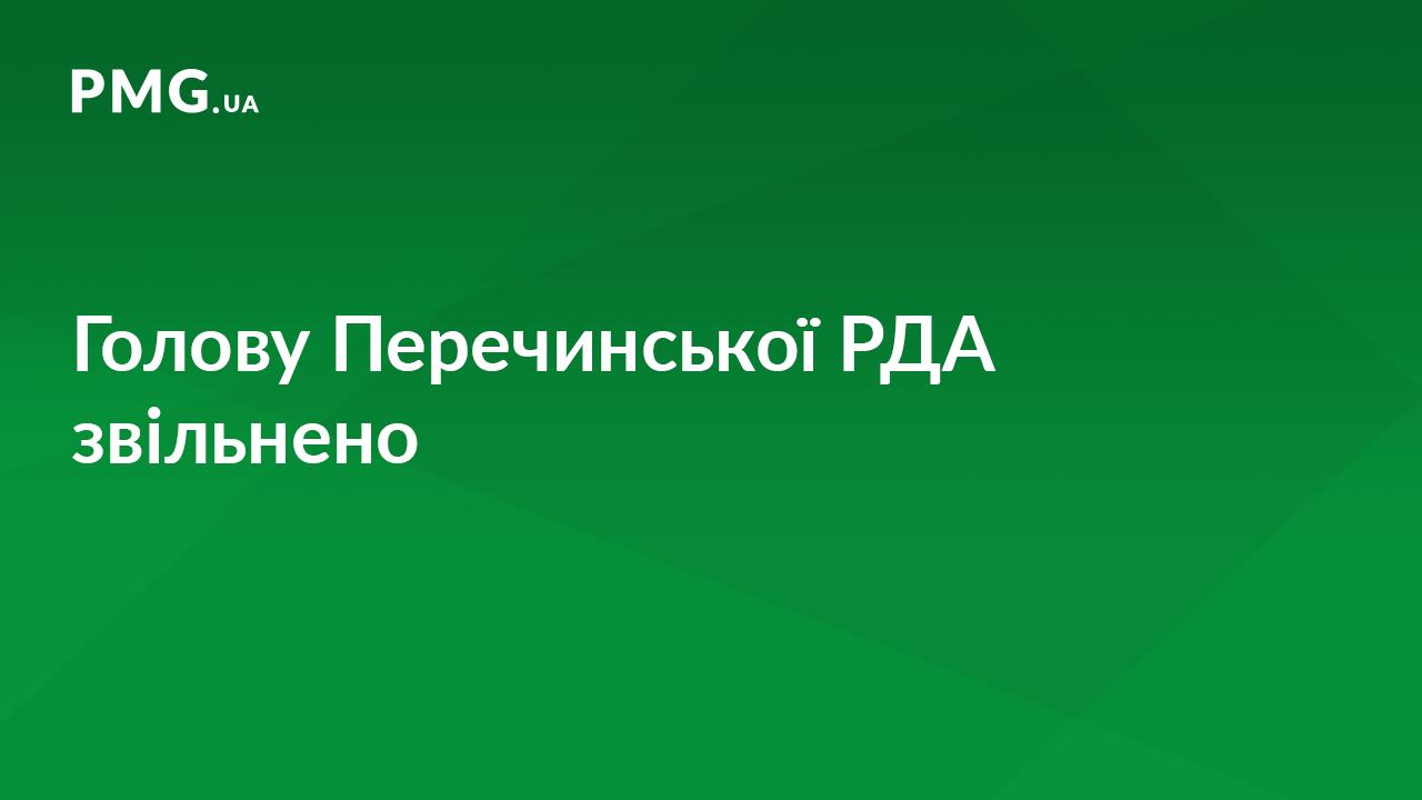 Уряд звільнив голову Перечинської РДА, який скоїв смертельну ДТП