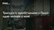 У Посольстві України в Чехії підтвердили інформацію про трагедію, у яку потрапили закарпатські заробітчани
