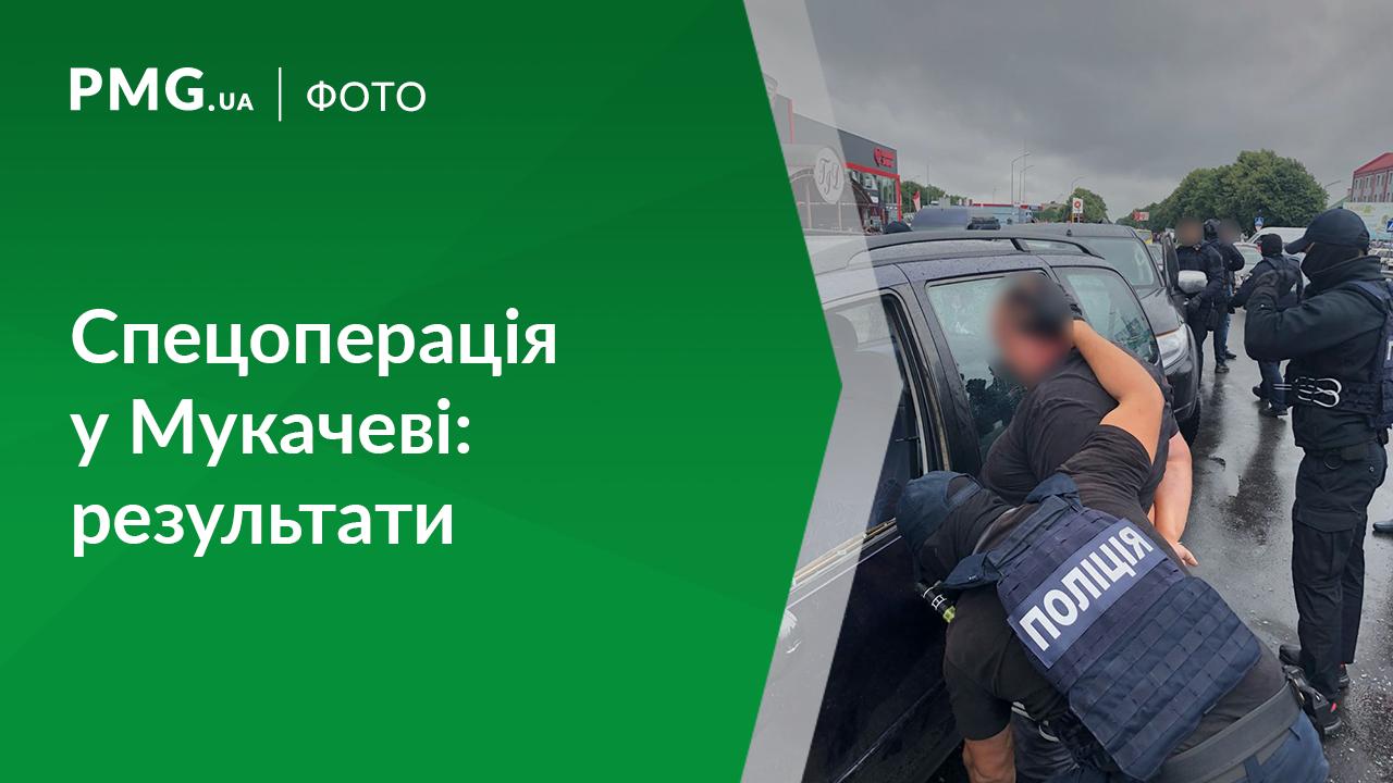 Резонансна спецоперація у Мукачеві: вилучено величезну кількість наркотиків