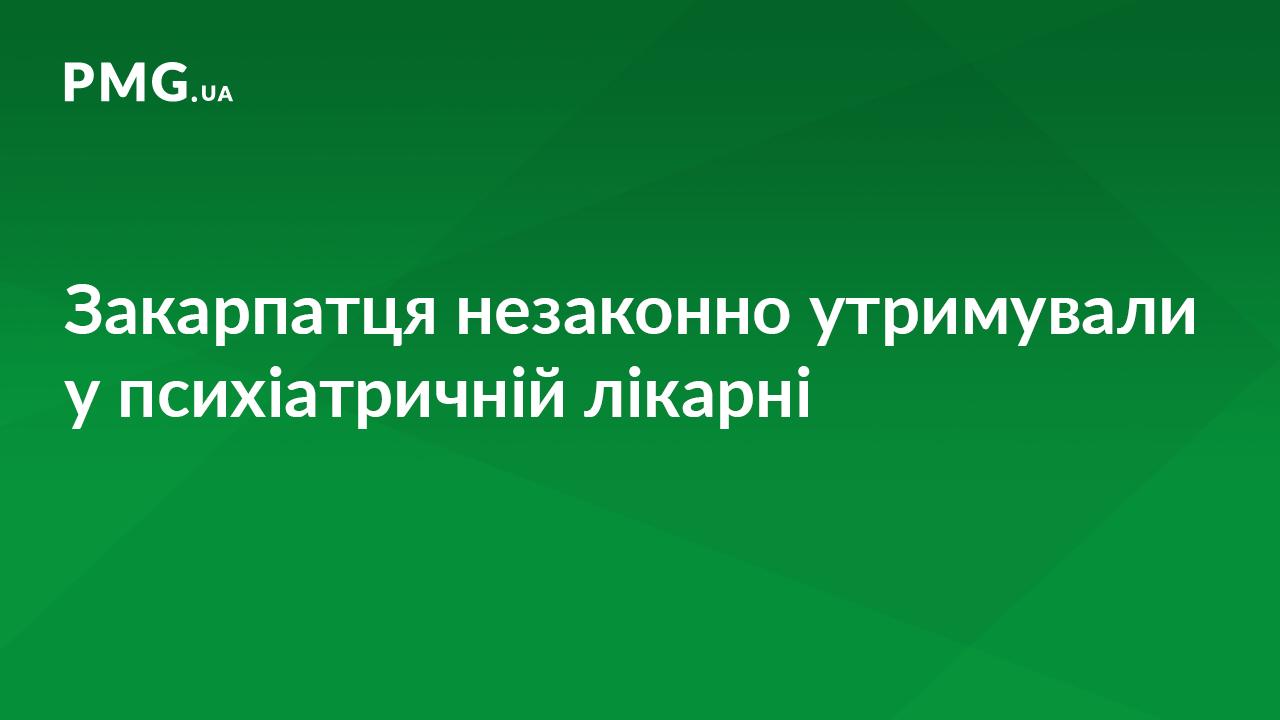 На Берегівщині звільнено закарпатця, який незаконно утримувався у обласній психіатричній лікарні