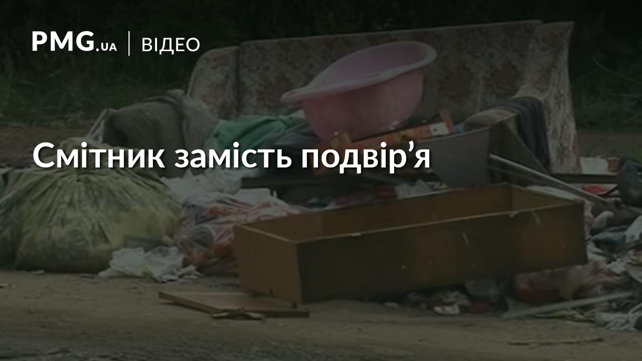 Жителі одного з районів Ужгорода потерпають від стихійного смітника