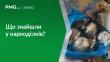 Cпецоперація в Мукачеві: у Військовій прокуратурі показали, що вилучили в наркоділків