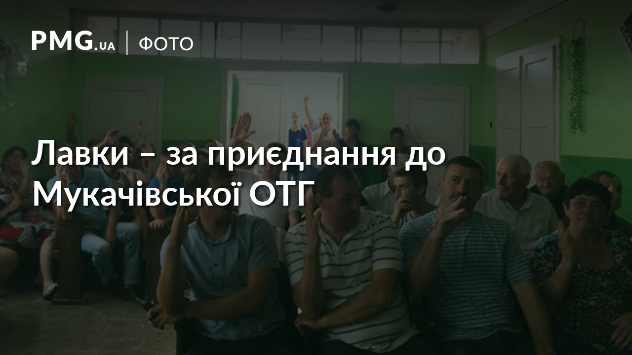 Громада села Лавки підтримала приєднання до Мукачівської ОТГ