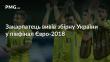 Закарпатець Сергій Булеца вивів збірну України у півфінал Євро-2018 з футболу