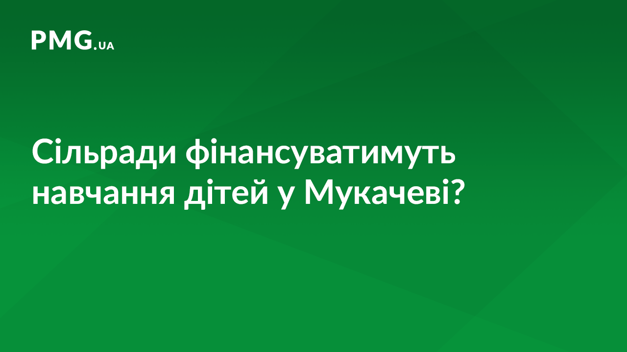 Влада Мукачева пропонує селам платити за дітей, які навчаються у місті