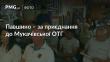 Павшинська сільська рада прийняла одноголосне рішення «за» приєднання до громади Мукачева