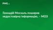 У Міністерстві охорони здоров'я звинуватили Геннадія Москаля у поширенні фейкової інформації